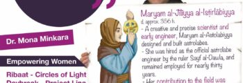 4TH CENTURY – MARYAM AL ASTROLABIYYA