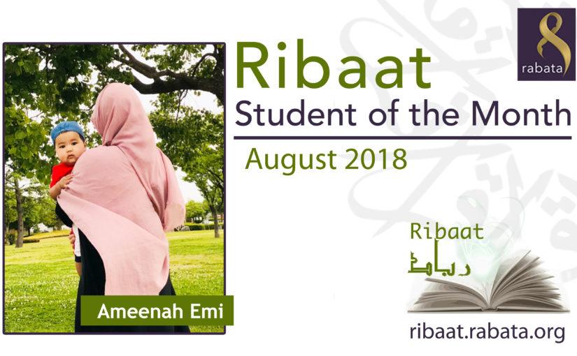 August 2018 – Ameenah Emi