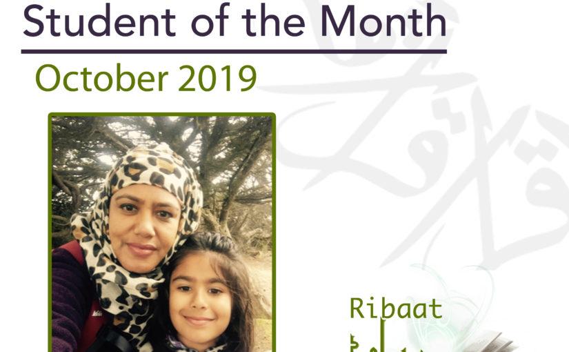 October 2019 – Shama Aleemuddin
