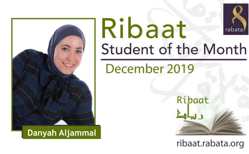 December 2019 – Danyah Aljammal